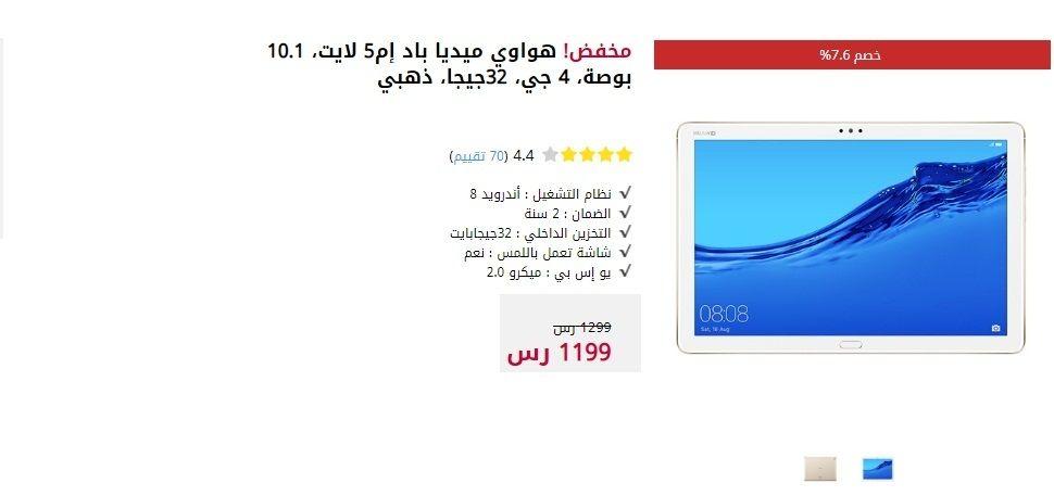 سعر هواوي ميديا باد إم 5 لايت في اكسترا السعودية بسعر رائع جدا عروض اليوم 10 Things