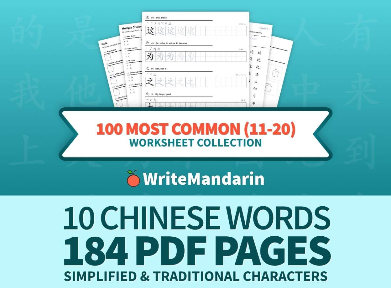 100 Most Common Characters 11 20