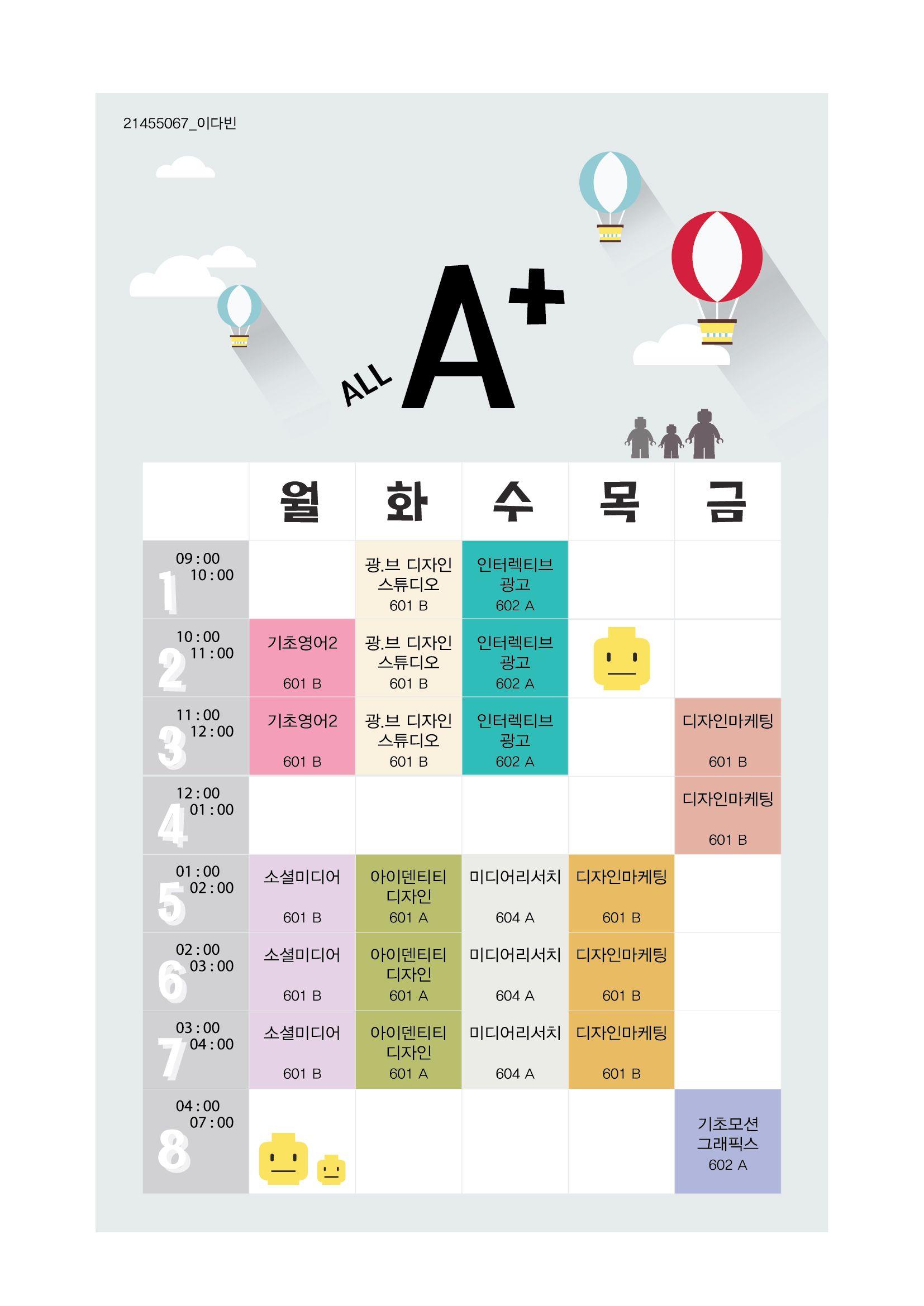 계원예술대학교 광고브랜드과 1-2 시간표 ;-)