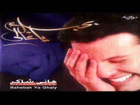 هاني شاكر مش حب و بس Hany Shaker Mesh Hob Wbas Youtube Song Quotes Songs Okay Gesture