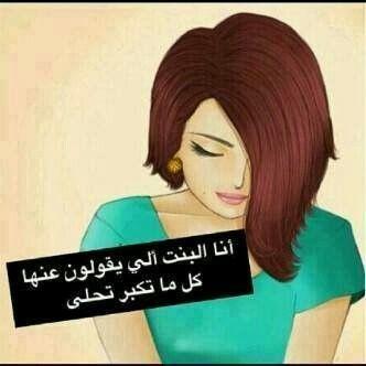 أنا أنا Arabic Funny Arabic Quotes Couple Photography