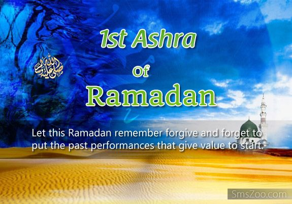 First Ashra Ramadan Sms, 1st Ashra Of Ramadan Prayer | Ramadan ...