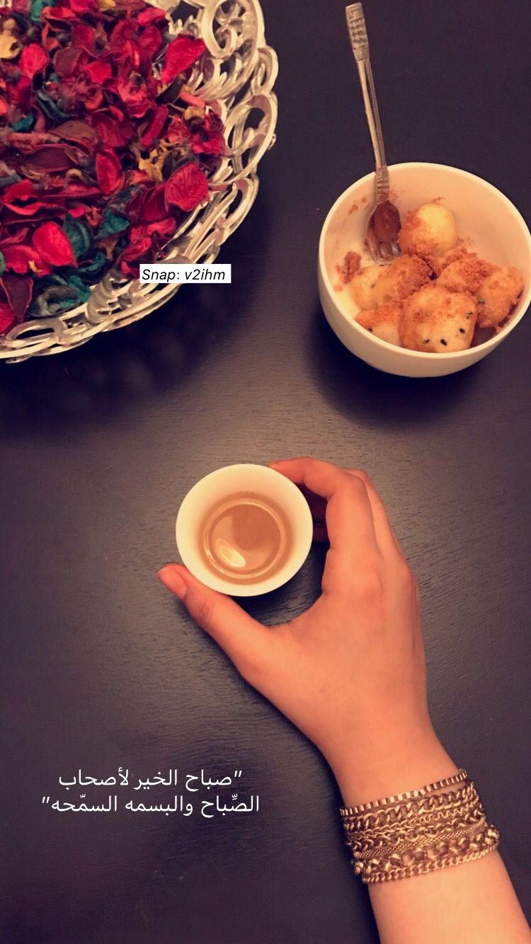 Love Coffee قهوة قهوتي قهوة عربية تصويري سناباتي سنابات سنابيات سناب شات فولو تمبلريات تمبلر صور تصوير Food Truck Girly Pictures Emoji Wallpaper
