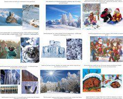 Картинки звери зимой для дошкольников