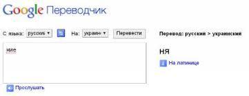 Rezultat Poshuku Zobrazhen Za Zapitom Gugl Perekladach Google