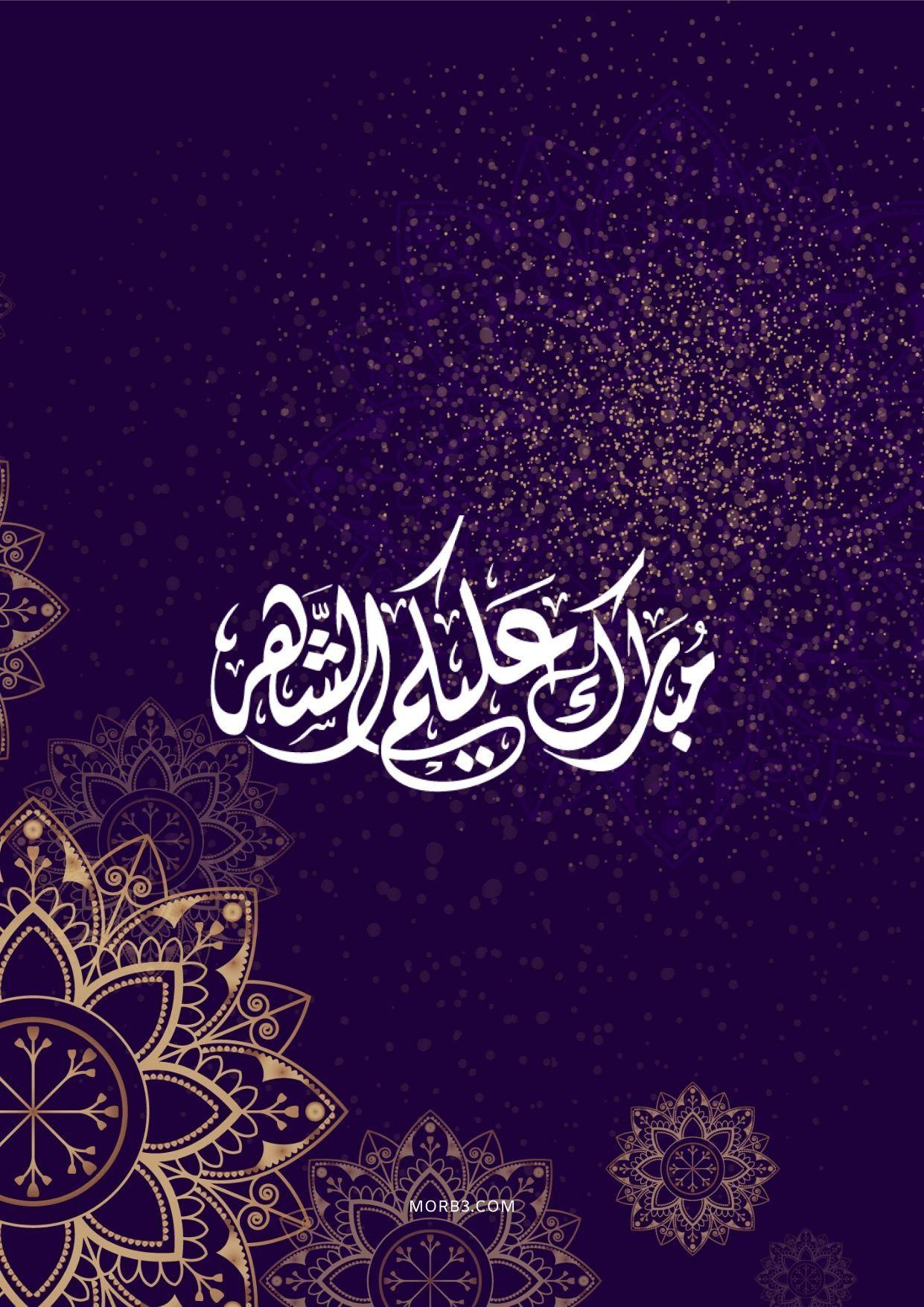 صور خلفيات رمضان كريم مبارك شهر رمضان خلفيات رمضانية للموبايل ايفون للجوال للفيس بوك للواتس خلفيات صور شهر رمضان تحميل خلفيات رمضان اجمل خلفيات رمضان مبارك اجمل