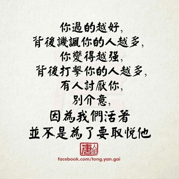 Pin by SK Celine on Chinese quotes (With images) Funny