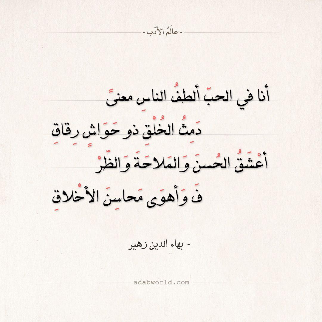 شعر بهاء الدين زهير أنا في الحب ألطف الناس معنى عالم الأدب Islamic Quotes Quotes Arabic Quotes