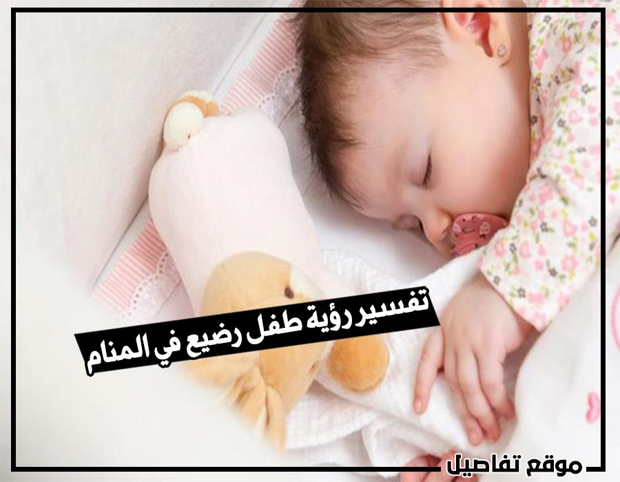 رؤية طفل رضيع في المنام Baby Baby Face Face