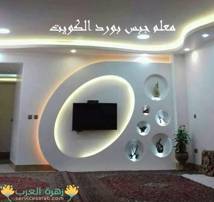 معلم جبس بورد الكويت Tv Wall Design Tv Stand Modern Design Wall Unit Designs
