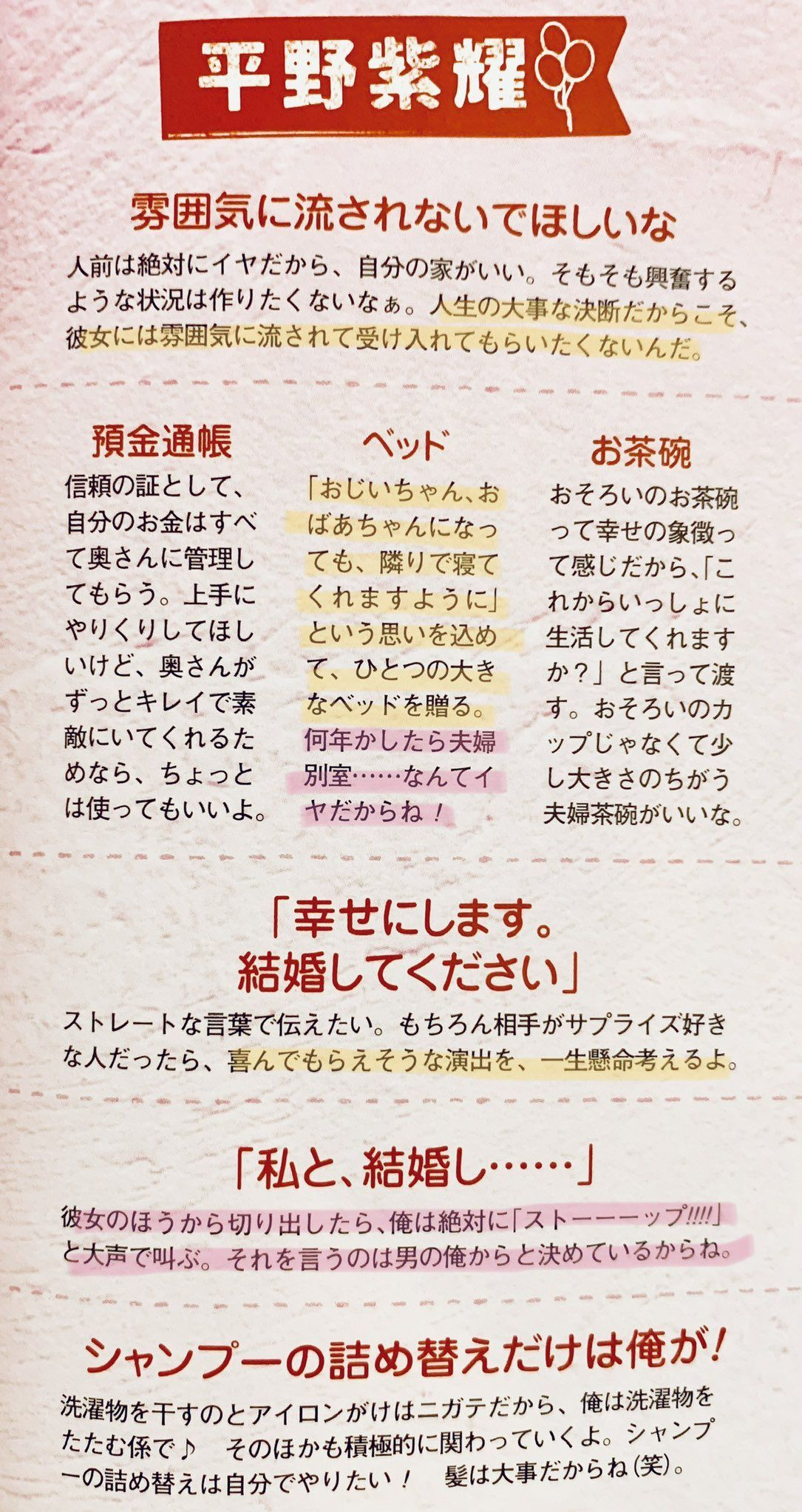 平野紫耀ツイッター