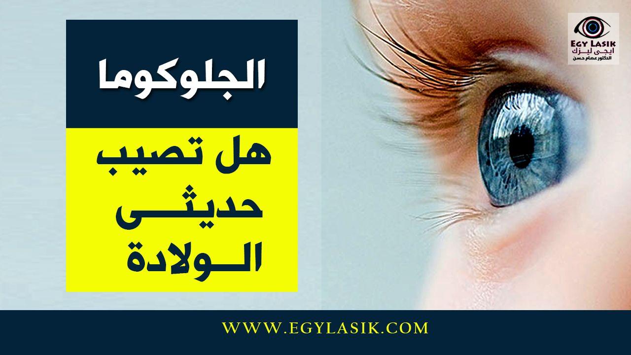 الجلوكوما ارتفاع ضغط العين المياه الزرقاء هل تصيب حديثى الولادة Egylasik Movie Posters