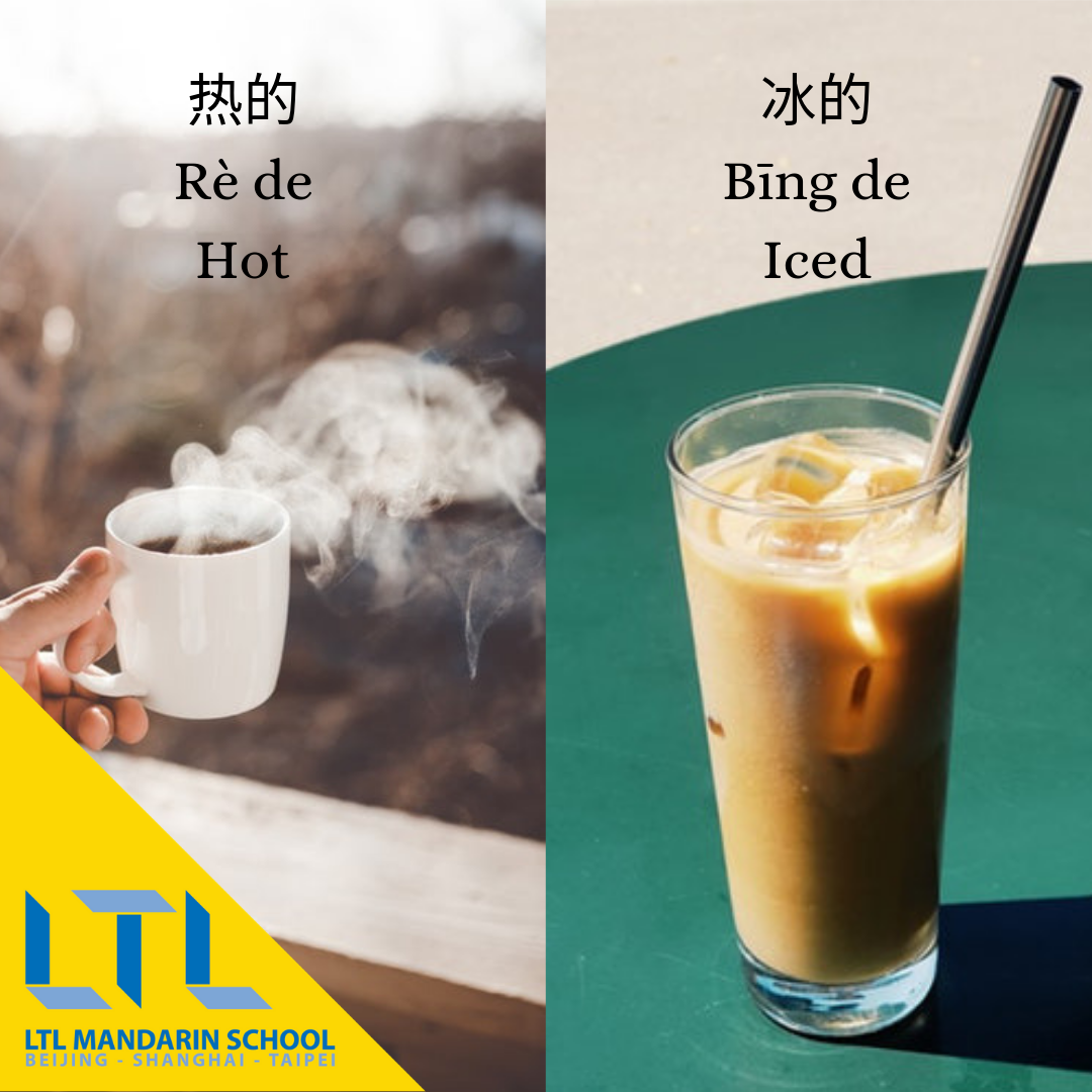 Hot And Cold In Chinese #learnchinese #learnmandarin #咖啡