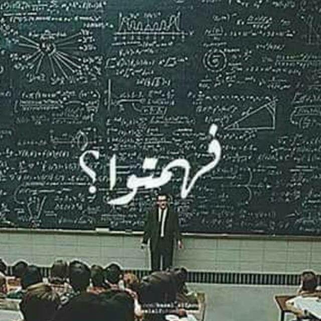 هل تعلم أن هذه النظرية البسيطة التافهة لم يفهمها معظم البشر Funny Picture Jokes Arabic Funny Funny Arabic Quotes
