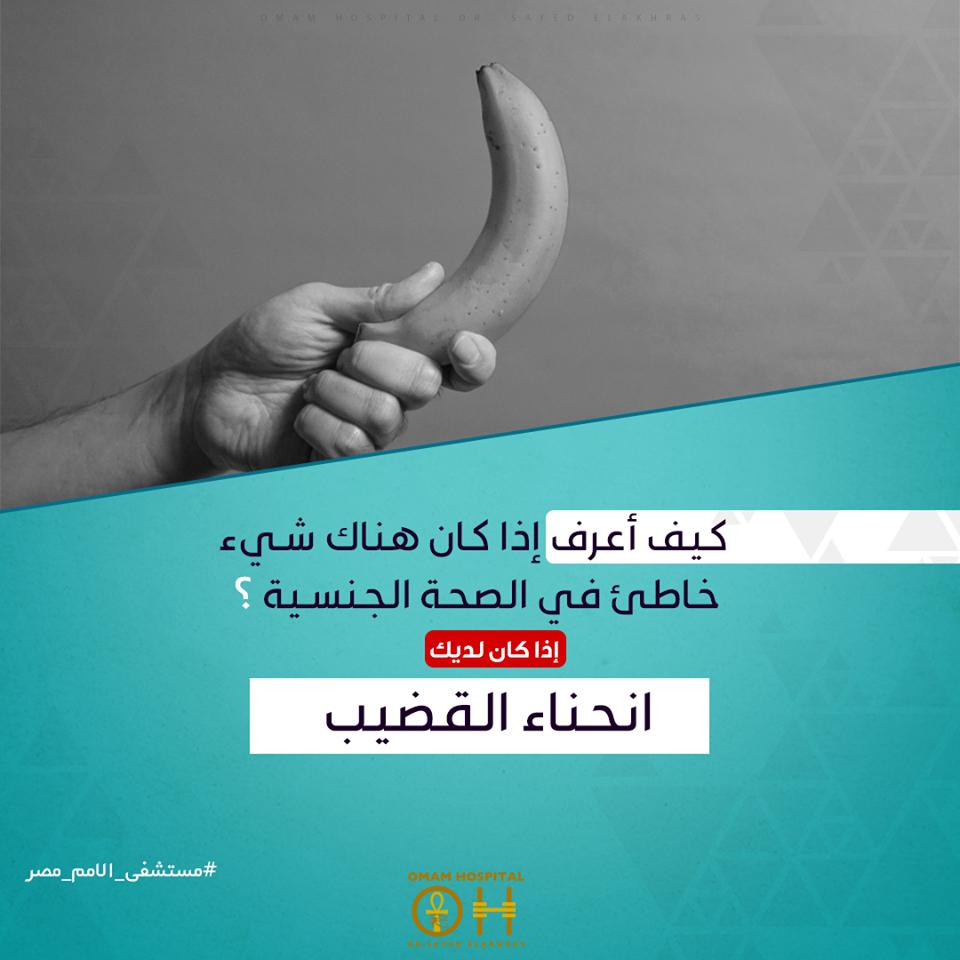 خلى بالك لو ظهرت لك اى من هذة الاعراض تورم من طرف القضيب انحناء القضيب ألم عند الجماع مستشفى الأمم مصر عيادة أمراض الذكورة والعقم Thumbs Up