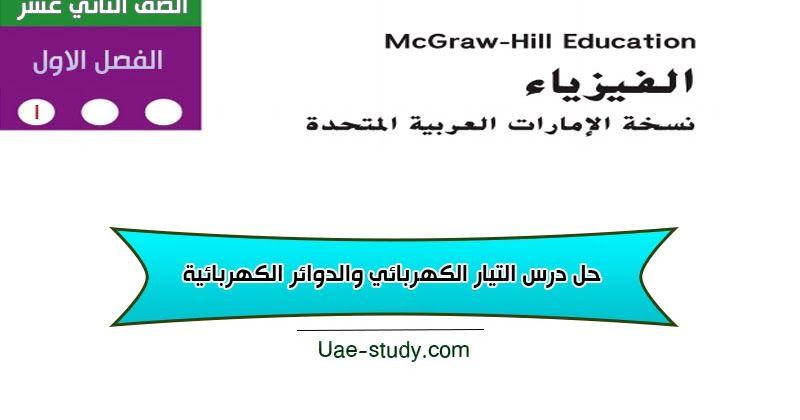 إن كنت تفتقد في نتائج البحث الحصول على حل درس التيار الكهربائي والدوائر الكهربائية فلاداعي للقلق فقط كل ماع Physics Books Mcgraw Hill Education Eleventh Grade
