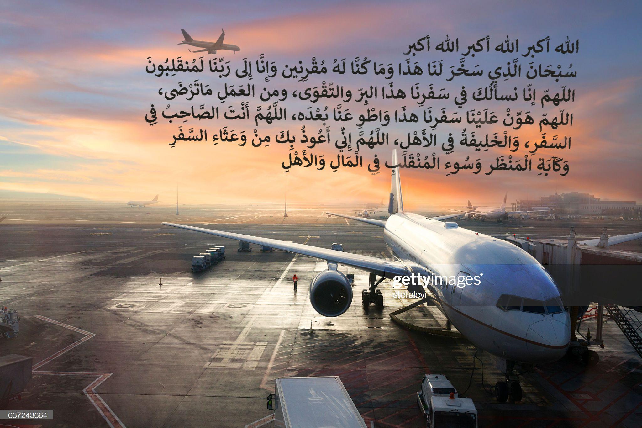 دعاء السفر Passenger Passenger Jet Airline