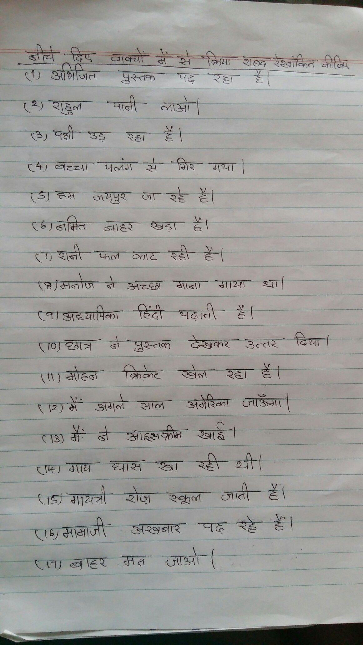 worksheet Hindi Grammar Worksheets For Class 8 Cbse kriya worksheet hindi grammar worksheets for school kids grammar
