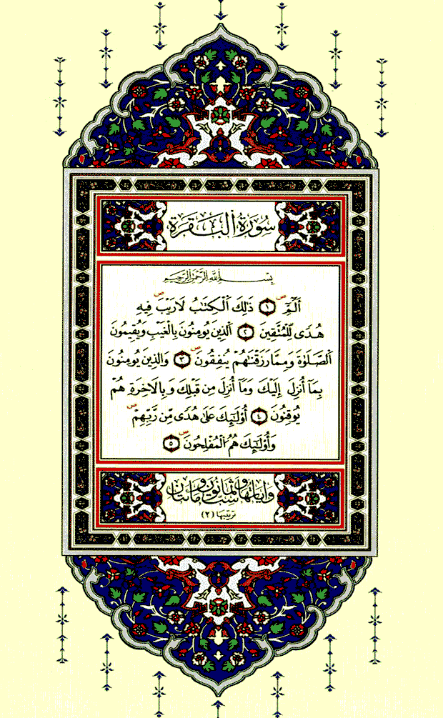 القرآن الكريم مشروع المصحف الإلكتروني بجامعة الملك سعود Hadeeth App Android Apps