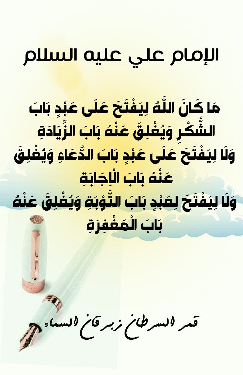 Pin By اهل البيت عليهم السلام On الامام علي عليه السلام Quotations Imam Ali Quotes Ali Quotes