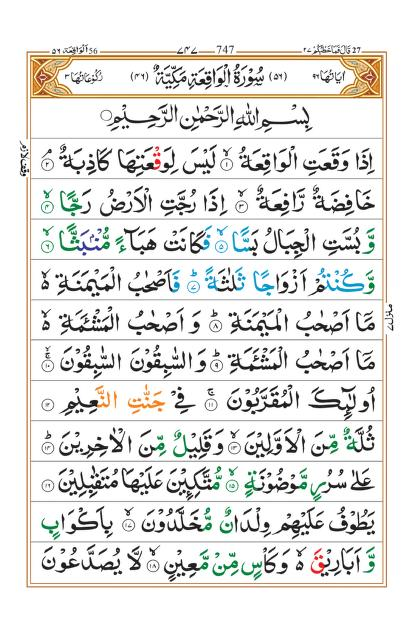Pdf 13 Line Quran With Beautiful Color Coded Tajweed Rules القرآن مع التجويد Free Download Borrow And Streaming Internet Archive Quran Pdf Tajweed Quran Holy Quran