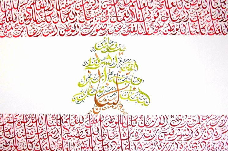 This Piece Depicts The Lebanese Flag Formed With The Words Of The