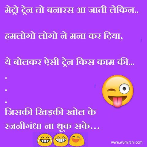 Funny Rajnigandha Joke In Hindi Jokes In Hindi Jokes Funny Jokes
