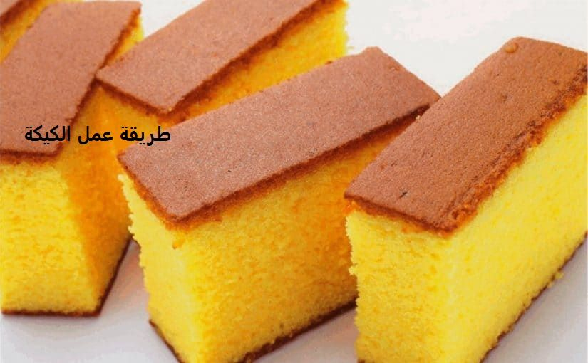 طريقة عمل الكيكة اليوم العادية أو بالزبادي بسهولة وفنون النجاح في عمل كيكة المج النيل الإخباري نتقدم اليوم بتوفير طريقة عمل الكيكة سهلة In 2020 Food Resep Cake Cake