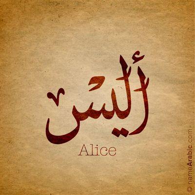 Alice #Arabic #Calligraphy #Design #Islamic #Art #Ink #Inked #name