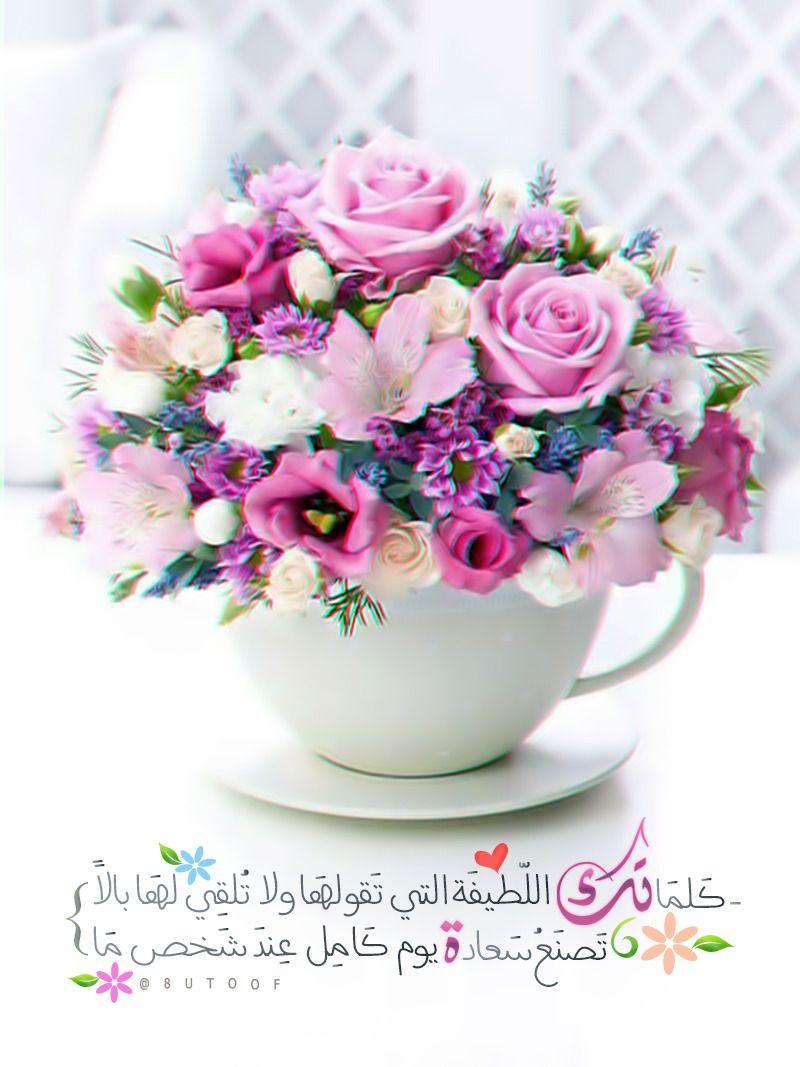 كلماتك اللطيفة التي تقولها ولا ت لقي لها بال ا تصنع سعادة يوم كامل عند شخص ما Islamic Messages Cool Words Arabic Love Quotes