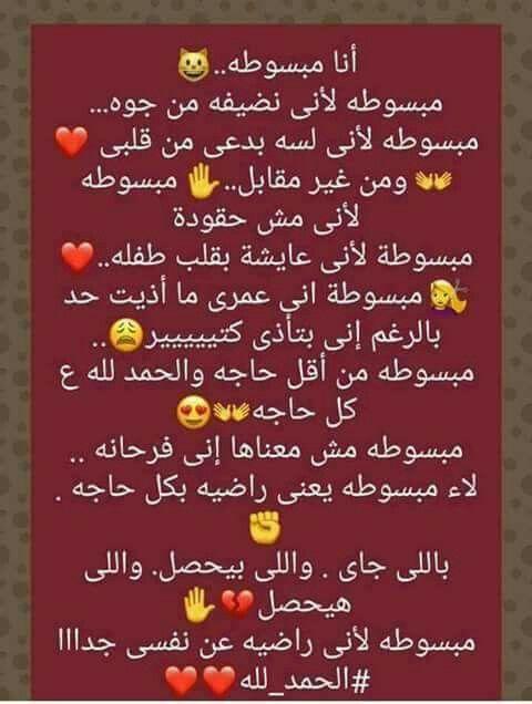 راضيه عن نفسي الحمد لله Arabic Words Words Projects To Try