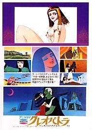 Смотреть мультфильм клеопатра королева секса