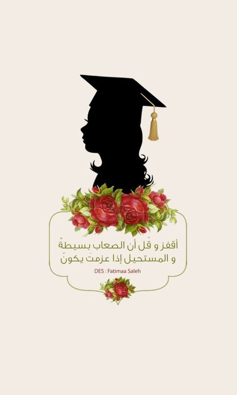 تخرج ونجاح Graduation Wallpaper Graduation Drawing Graduation Art