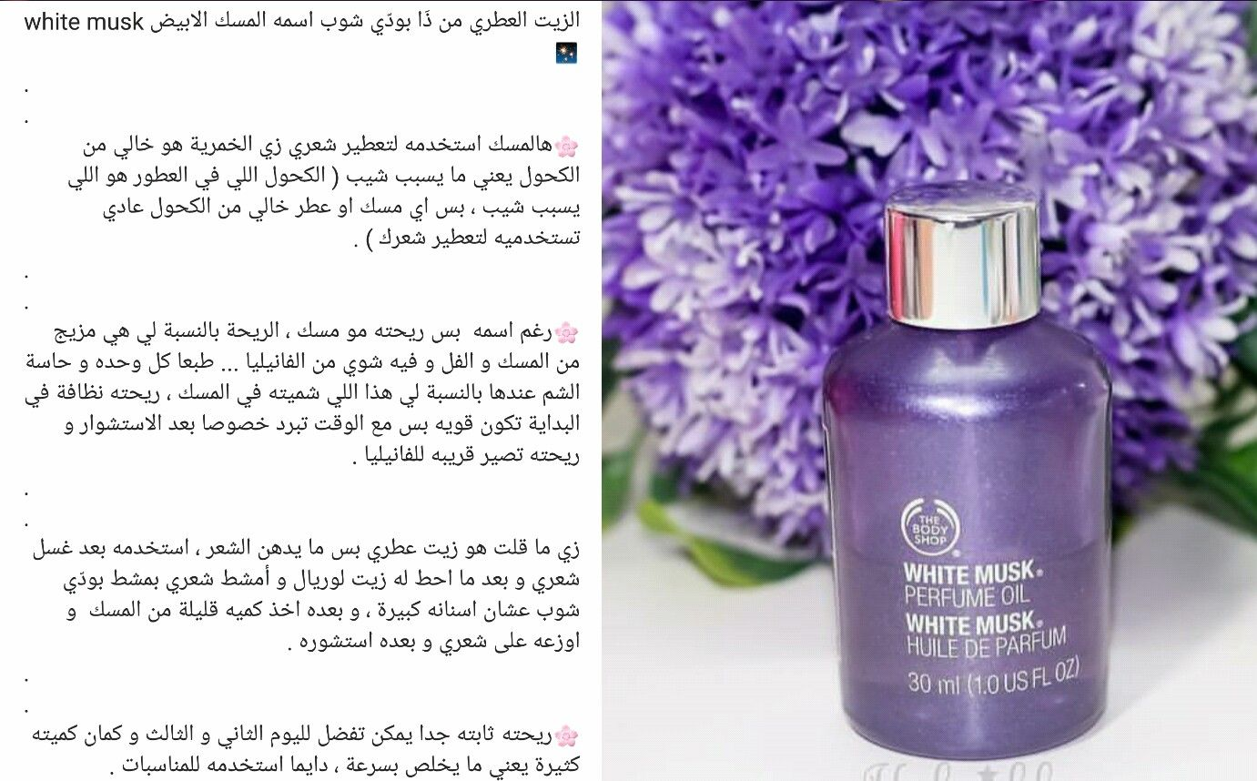 Pin By Sally Syr On Perfume Shampoo Bottle Perfume Shampoo
