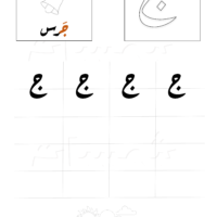 تدريبات اوراق عمل حرف الجيم شكل الحرف وحركات التشكيل118 Alphabet Matching Math