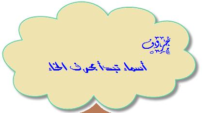 أسماء تبدأ بحرف الخاء حروف الهجاء العربية Home Decor Decals Decor