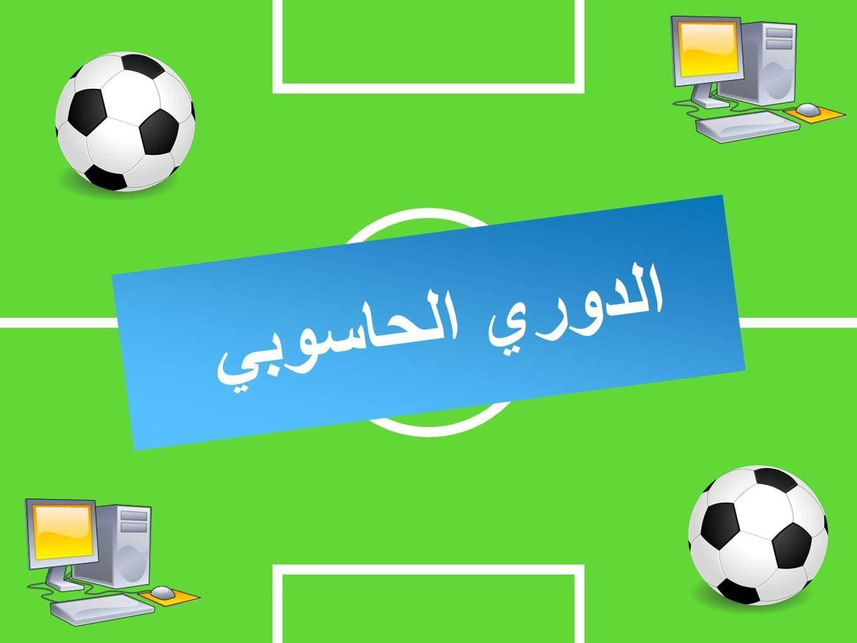 ملعب كرة القدم لعبة بوربوينت تتناسب مع الحصص التفاعلية