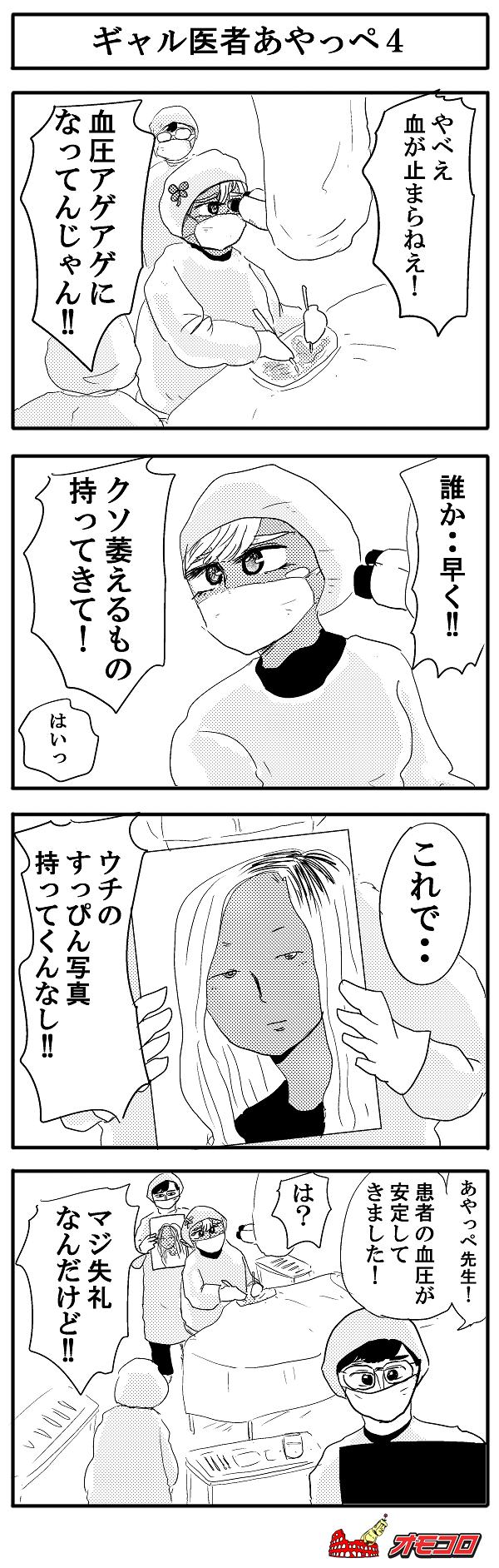 ギャル 医者
