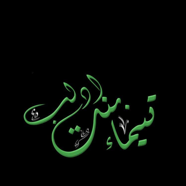 اسم شفاف للتصميم تيما بنت ادلب تصميم