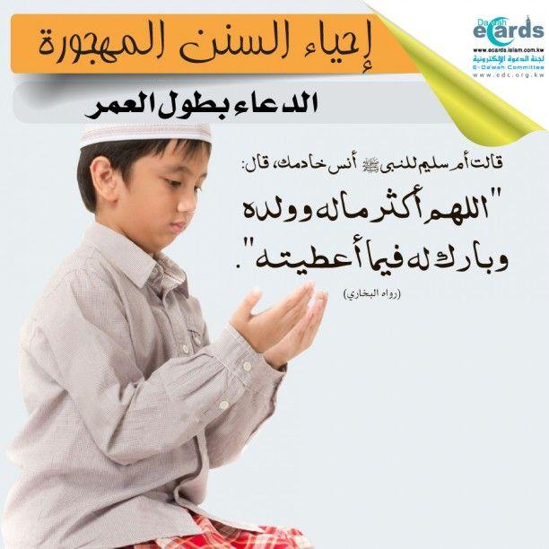 الدعاء بطول العمر Islam Holy Quran Quran