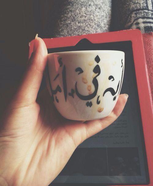 محتاجة فنجان قهوة مكتوب عليه هيك و جواه قهوة و اتأمل فيه Morning Greetings Quotes Arabic Quotes Quotes