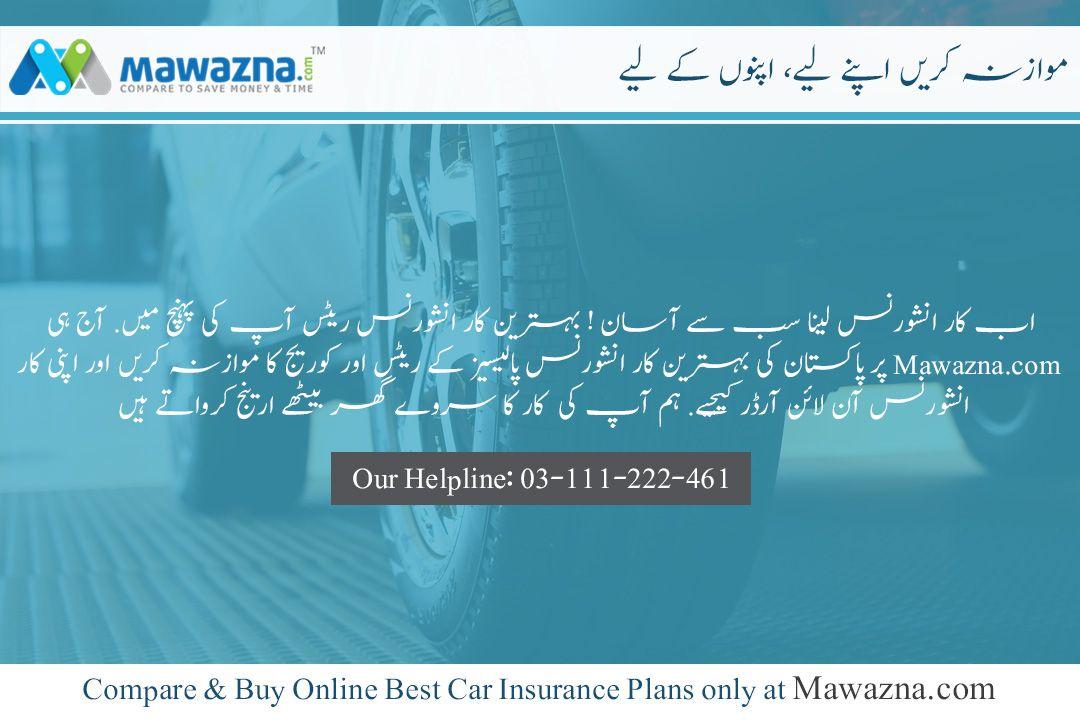 Car Insurance In Pakistan In 2020 Car Insurance Best Car