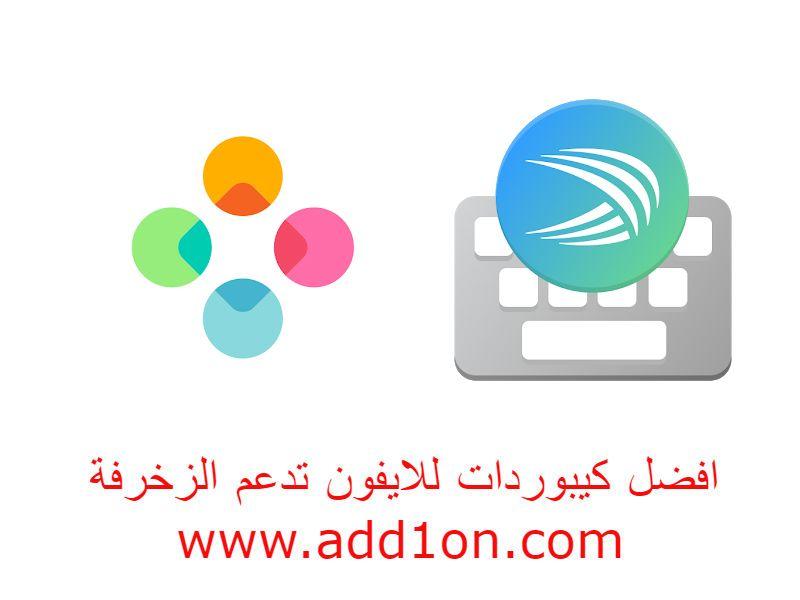 كيبورد للايفون مزخرف Arabic Keyboard 2018 افضل لوحة مفاتيح تدعم الزخرفة والكتابة باللغة العربية مع القدرة على تغيير الثيمات Arabic Keyboard Keyboard Tech Logos