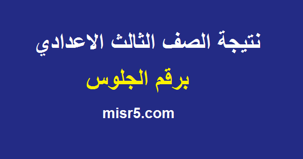 بعد قليل نتيجة الشهادة الاعدادية 2019 محافظة القاهرة برقم الجلوس والاسم بوابة التعليم الأساسي Movie Posters Movies News