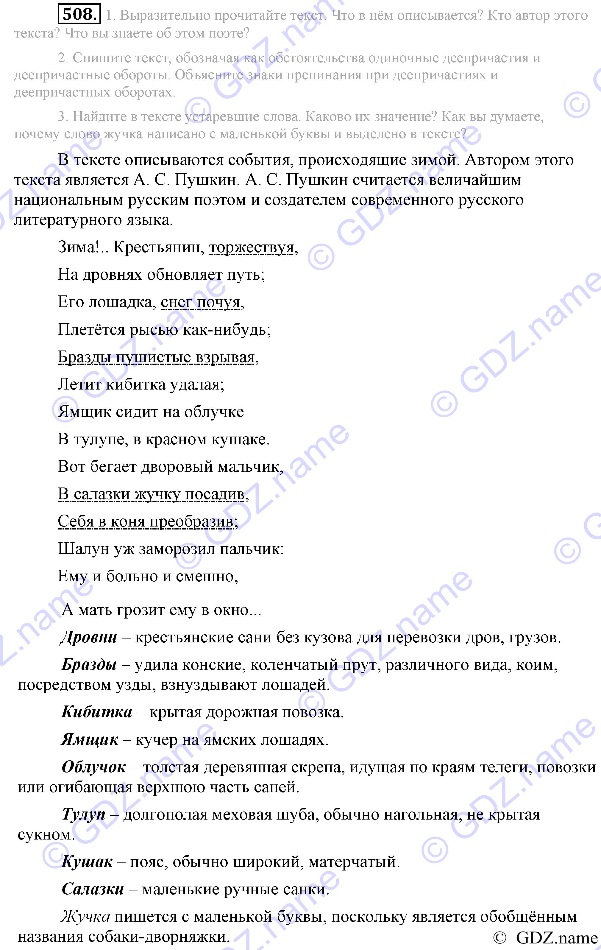 Домашняя работа по русскому 6 класс разумовская по новой схеме