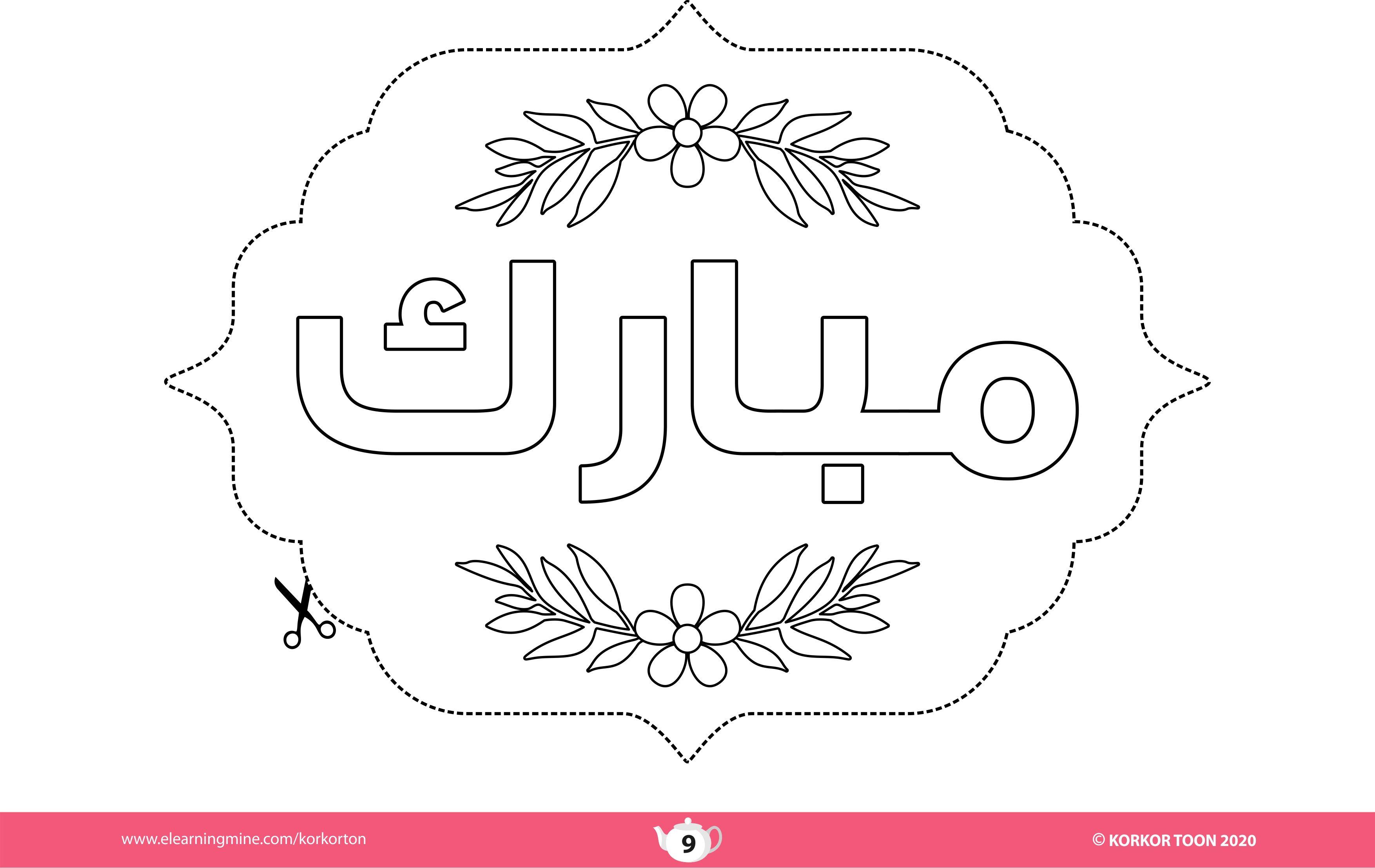Printable Eid Decoration زينة العيد للطباعة Eid Decoration Decor Home Decor Decals