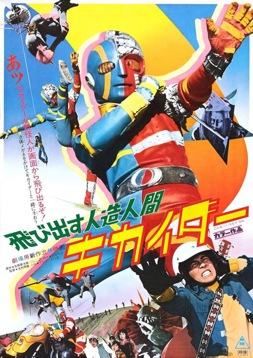 cultoftheposter:  Kikaida: Android of Justice (1972)