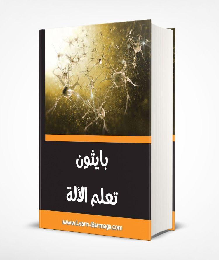 كتاب Python لتعلم الألة Pdf Learn Programming Learning Textbook