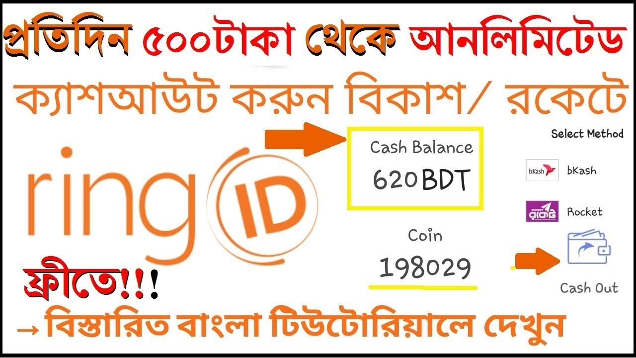RingID Exclusive Offer 2019! Best earning app Daily 500Tk to