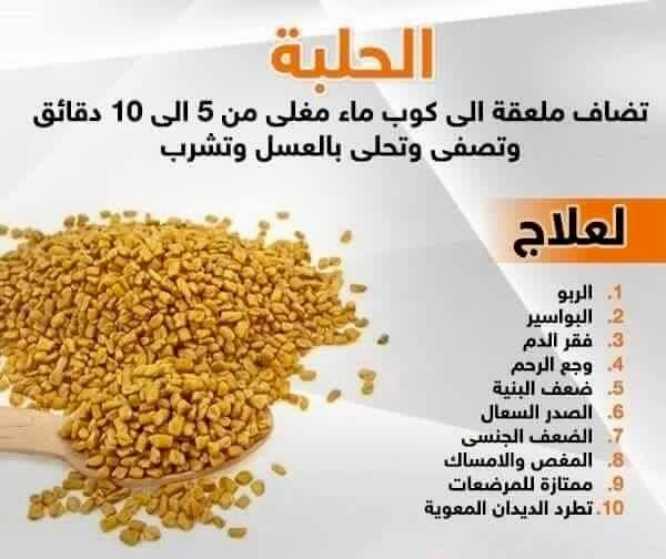 Desertrose من فوائد الحلبة Health Facts Food Health Fitness Nutrition Health Remedies